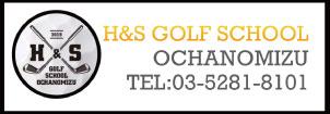 H&Sゴルフスクール
